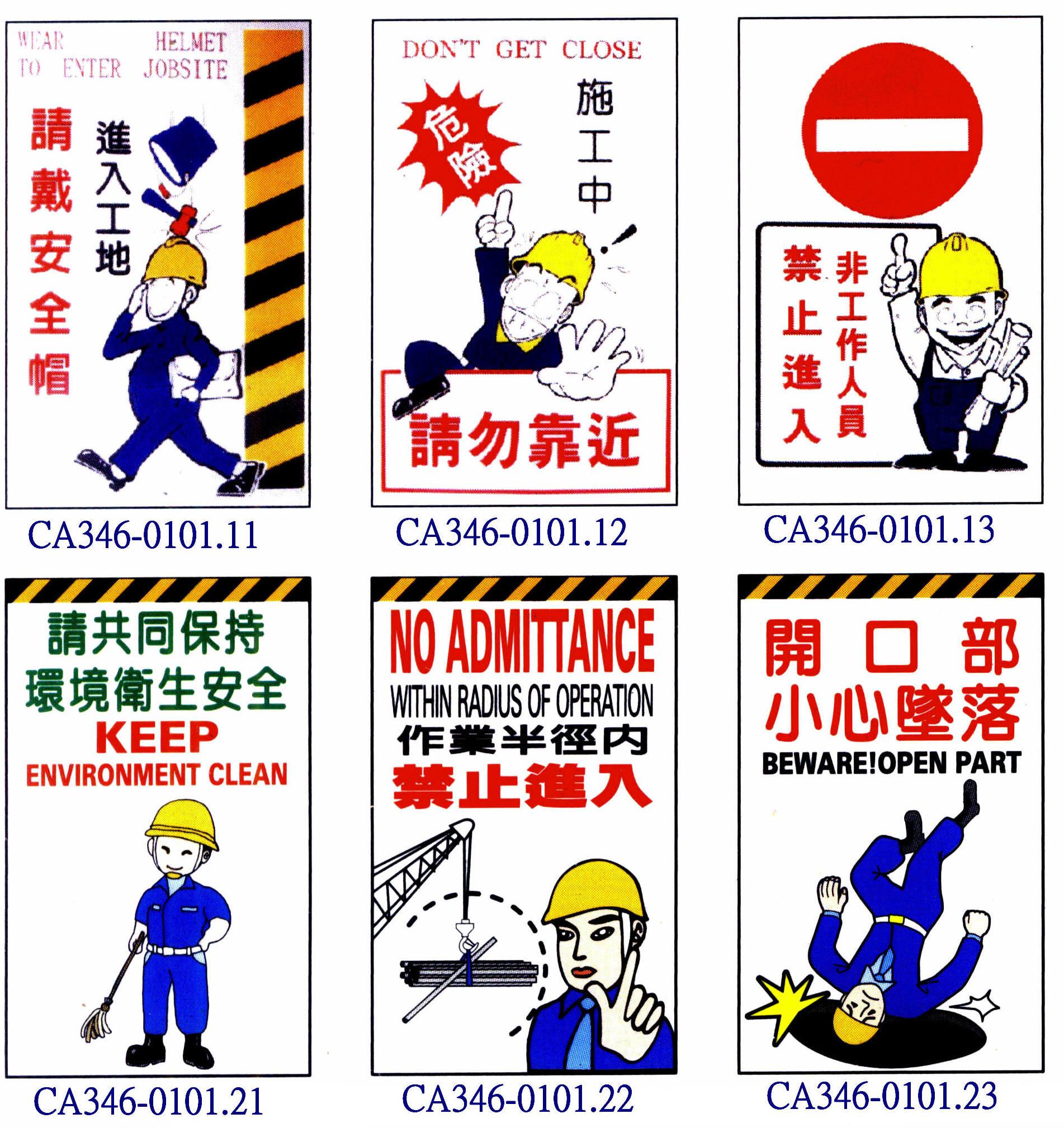 施工工地安全标语 施工工地大门标语 工地文明施工标语